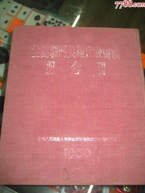 1950年全国战斗英雄代表会议纪念刊(se67442887)_