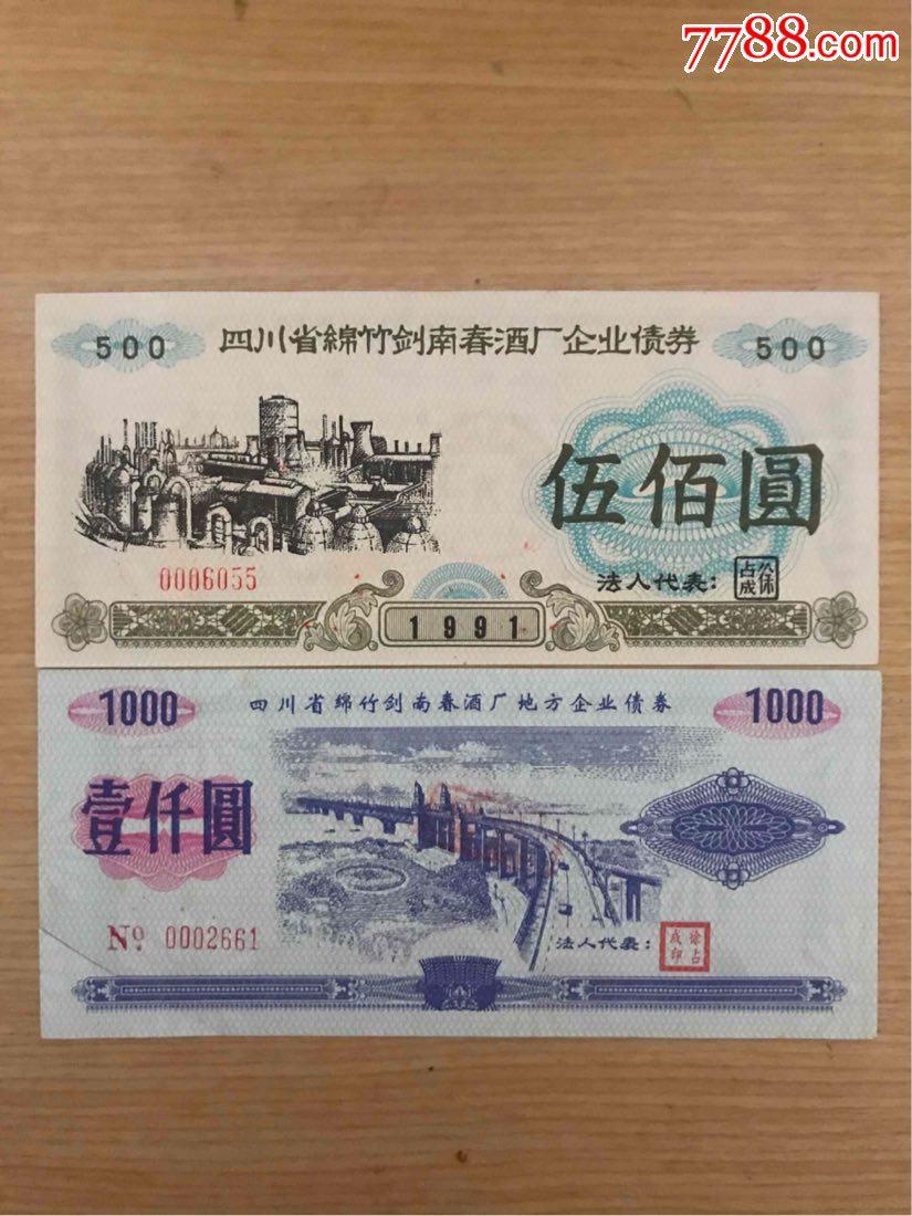 剑南春企业债券(se67461789)_