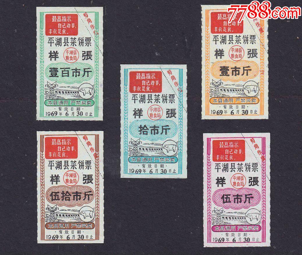 文革语录样票:浙江平湖县1969年《菜饼票》全套五枚:(se67479932)_