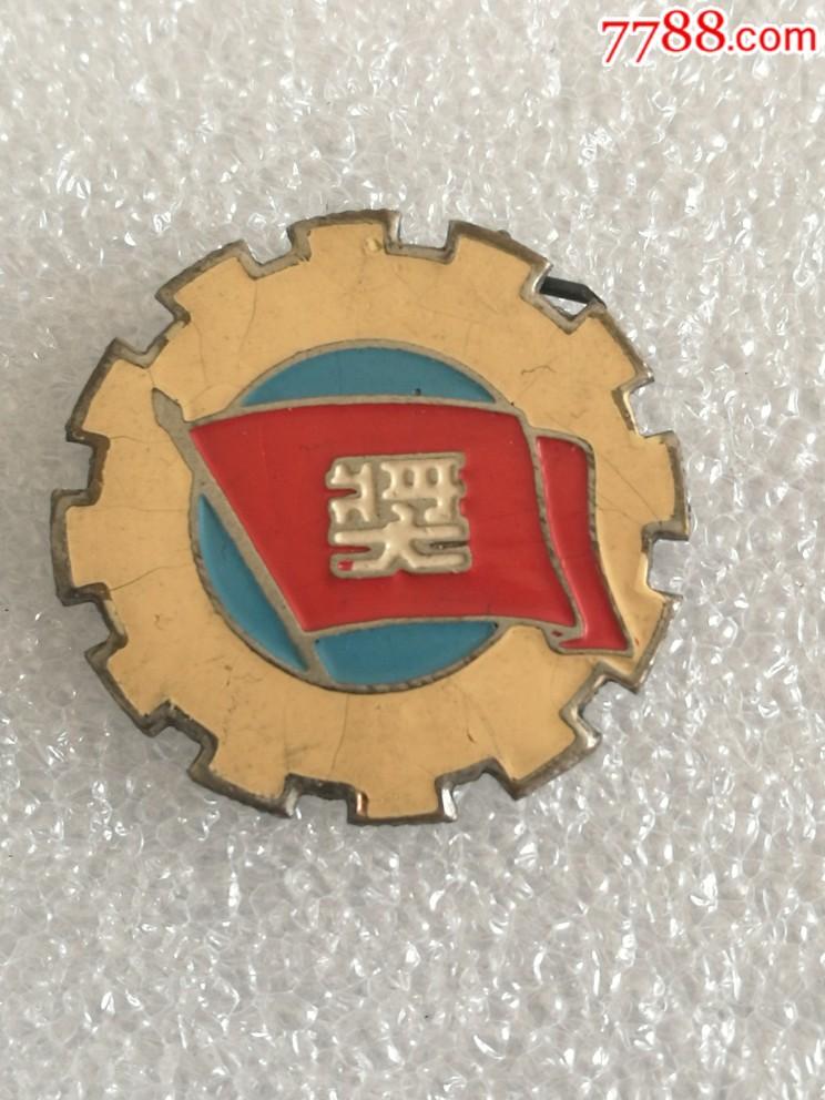 建国初工业部轻工局奖章(se67491699)_