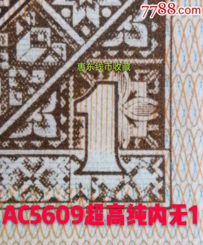 8001-2早期《AC珍稀冠》超高���o1�u���1枚(se67510549)_