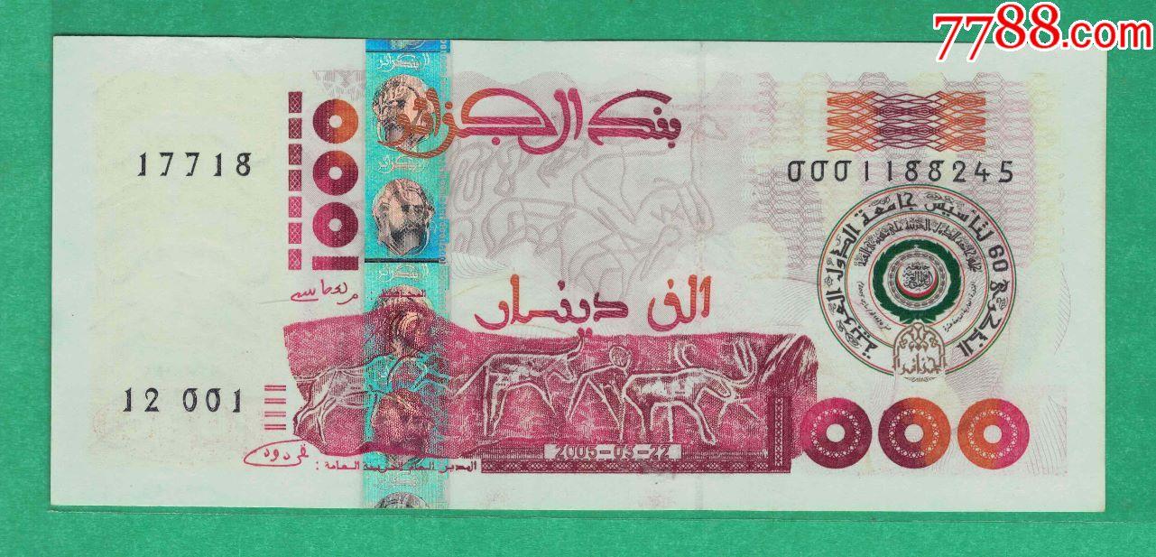 阿��及利��~2005年1000第�{��/阿拉伯�盟60年�o念�n/UNC(se67521599)_