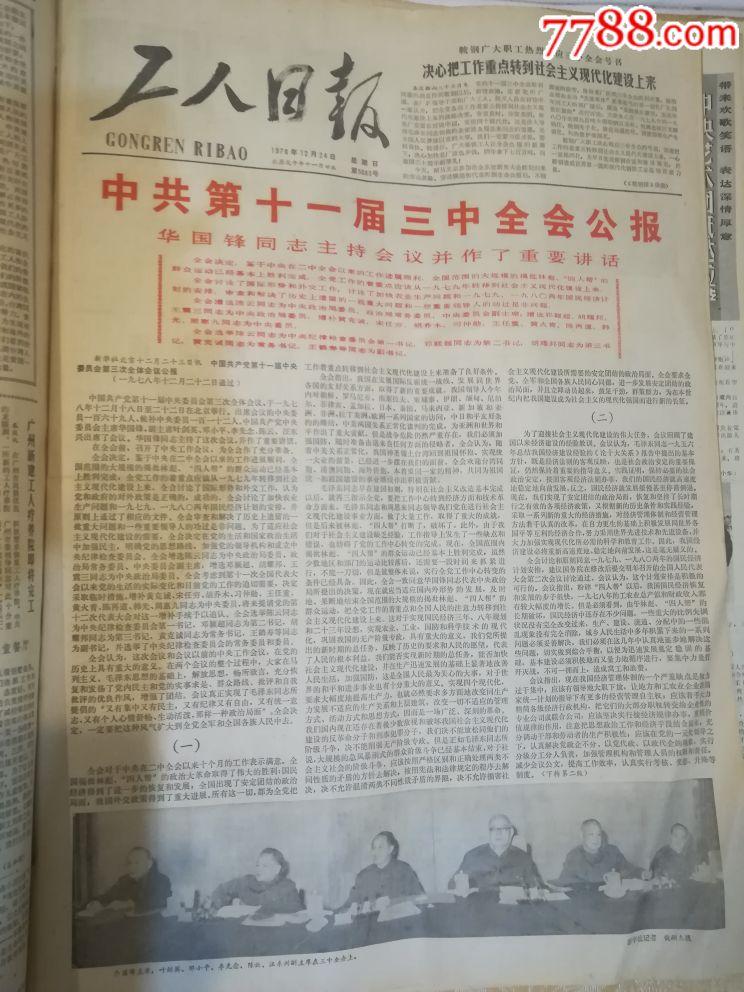 工人日报1978年10-12月合订本_十一届三中全会公报(se67540755)_