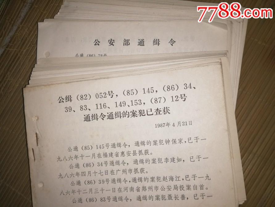 八十年代通�今(120多份)(se67564835)_