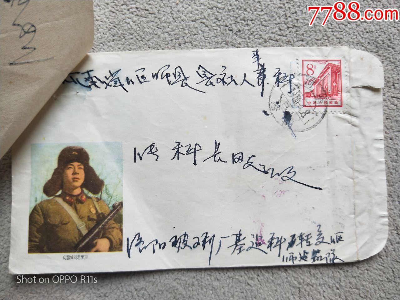�C��11087,六十年代河南洛�美�g��寄封、�]票好品�]戳清楚、手���热莺芎�(se67574758)_