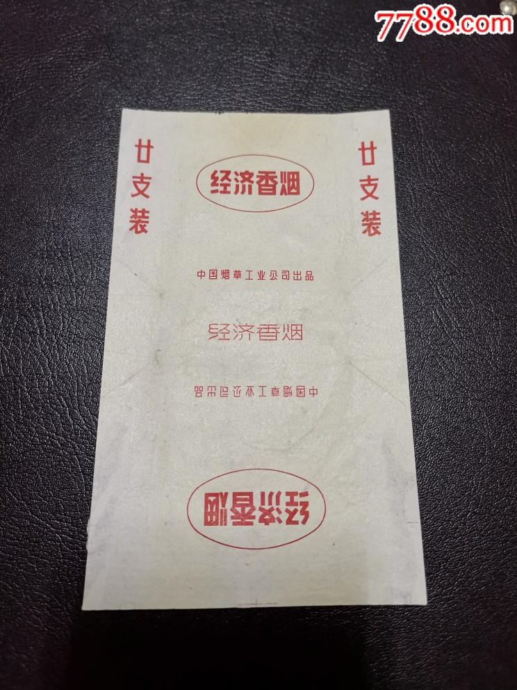 经济(中烟)(se67579382)_