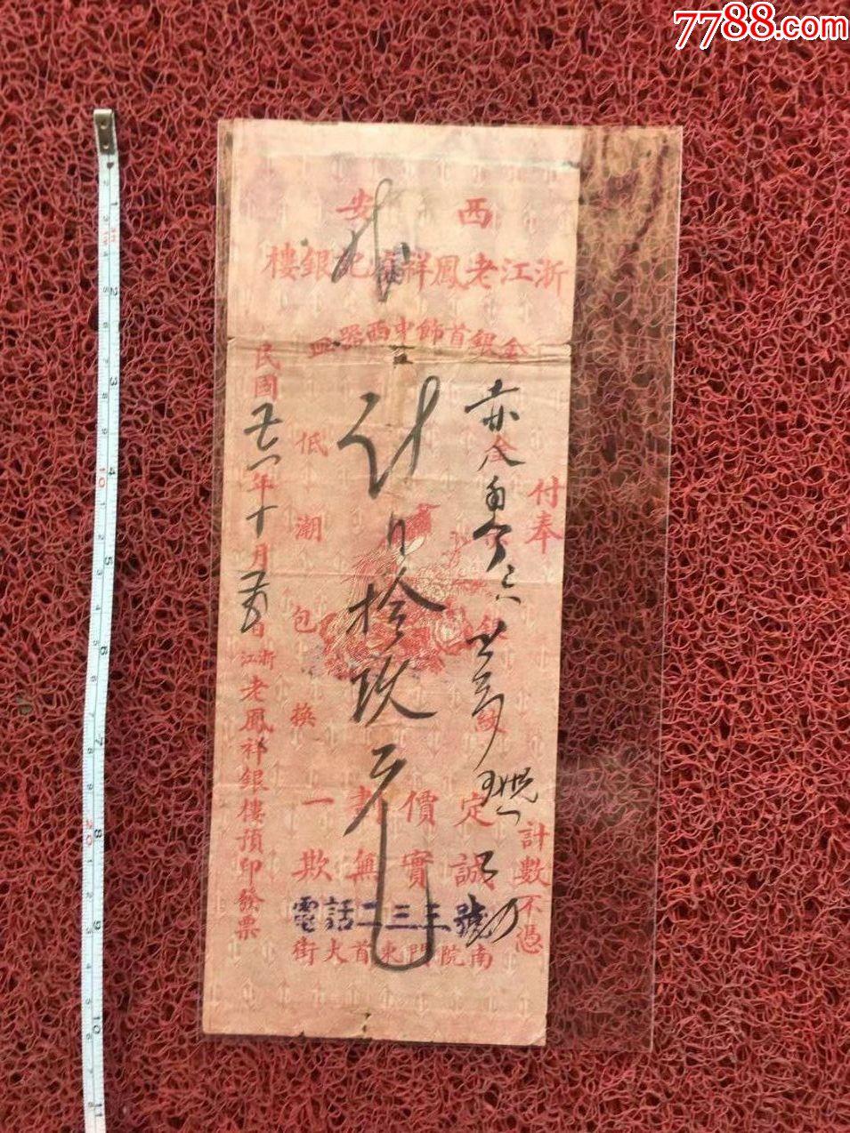 浙江老�P祥�y�潜��(se67608023)_