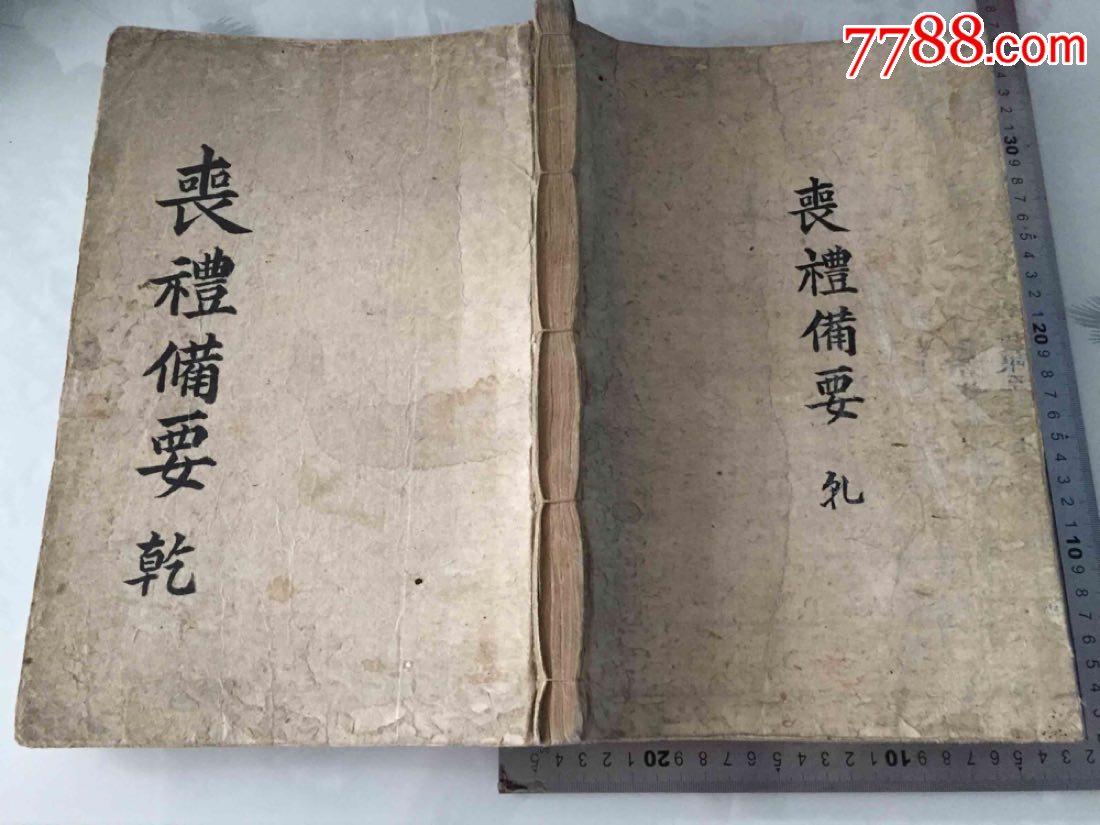 明�f�v序手稿本,�识Y�湟�一厚�匀�。(se67637745)_