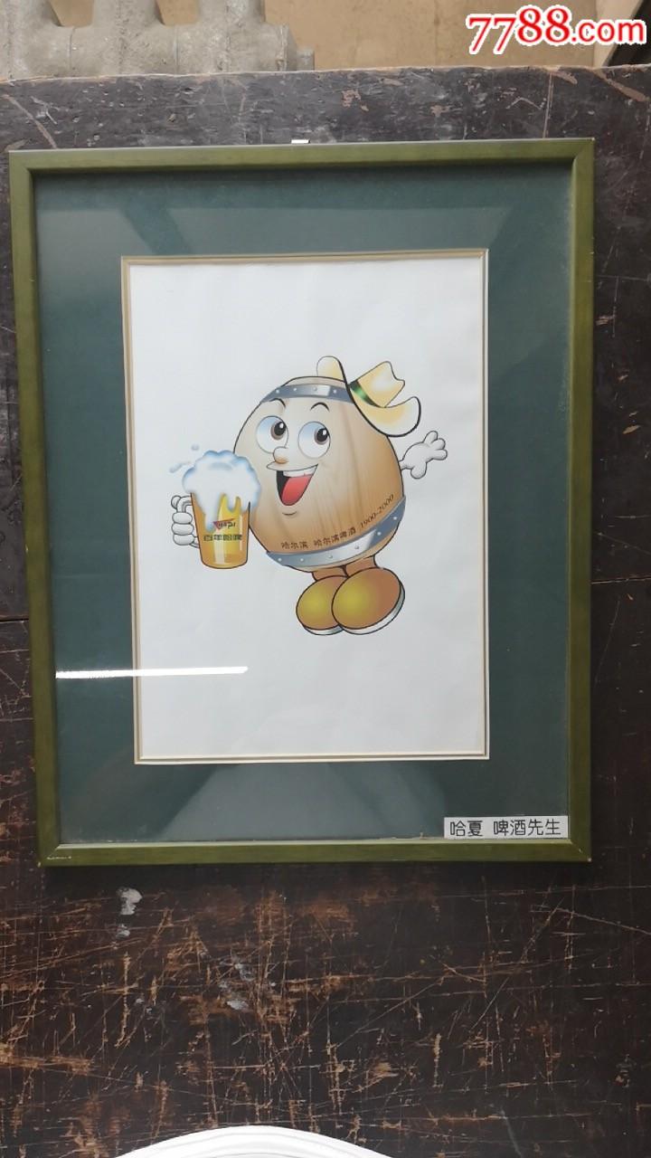 哈尔滨啤酒百年(龙年一2000年)纪念广告海报