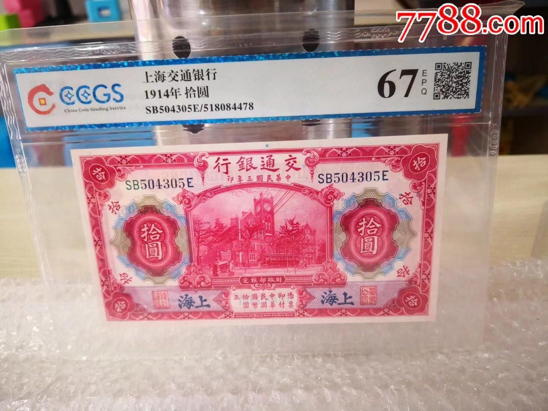 民��,上海,交通�y行,67分高分�u�,���合出(se67696379)_