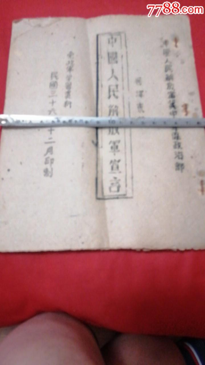 47年中��人民解放�宣言、冀中��^政治印(se67755463)_