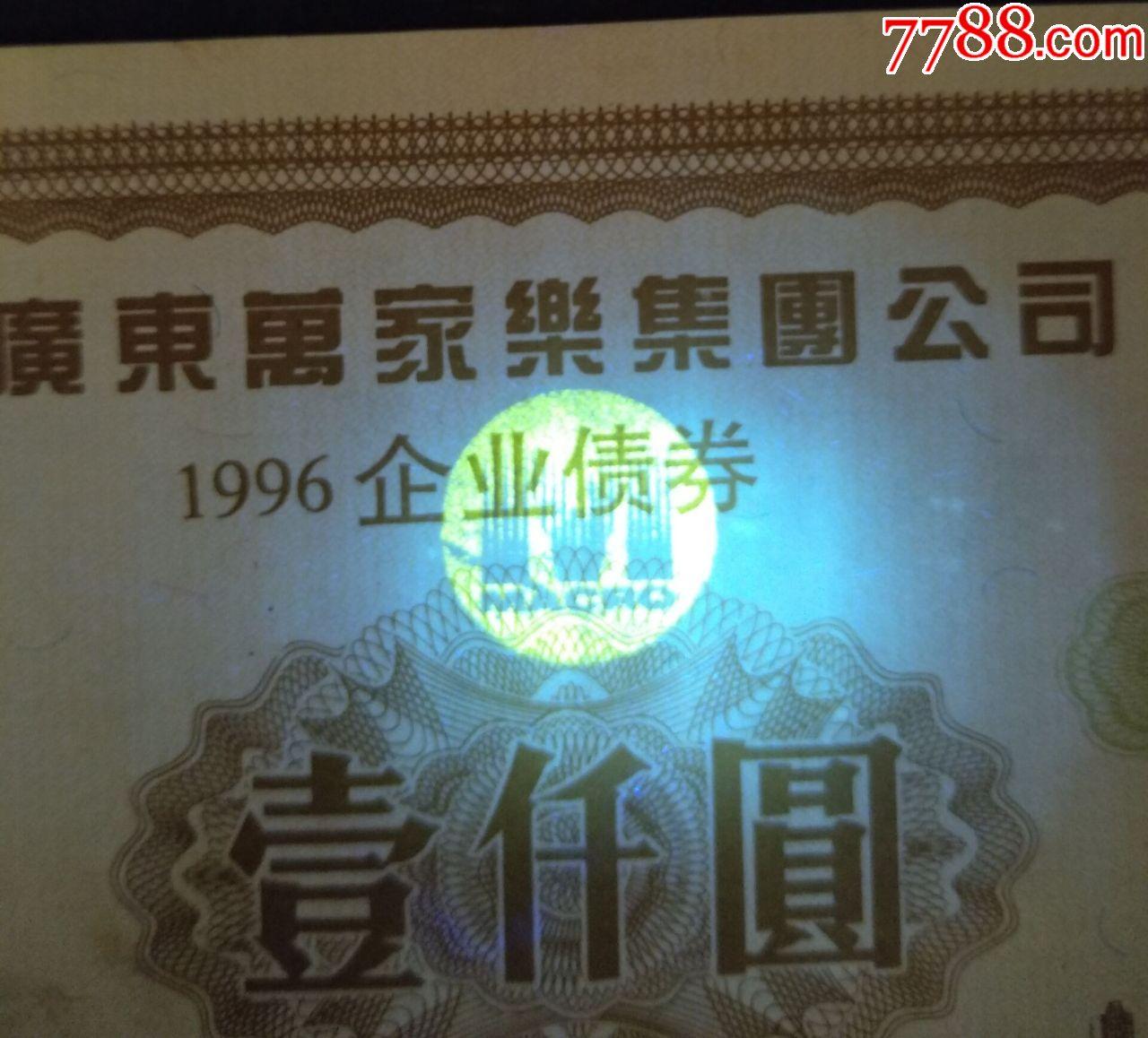 �V�|省�f家�芳��F公司1996企�I��券上市公司(se67784237)_