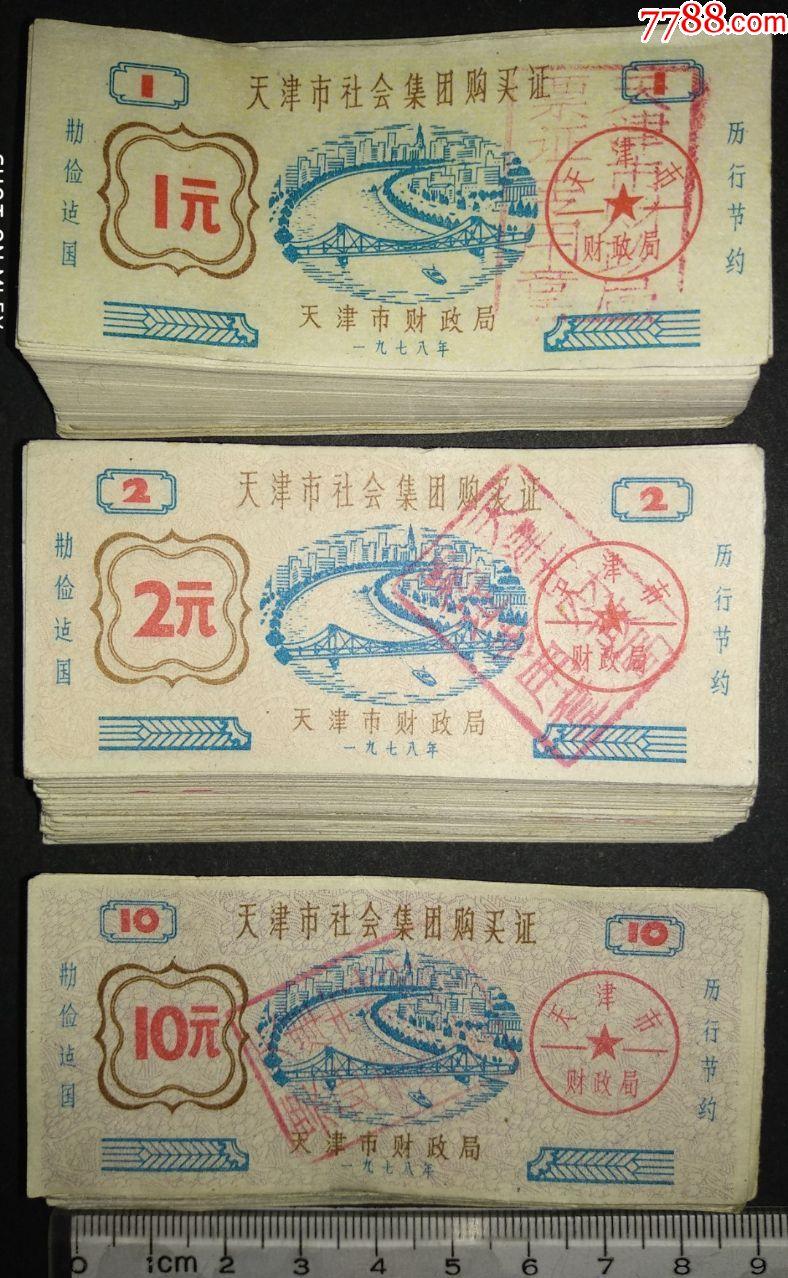 天津市社会集团购买证(se67785207)_