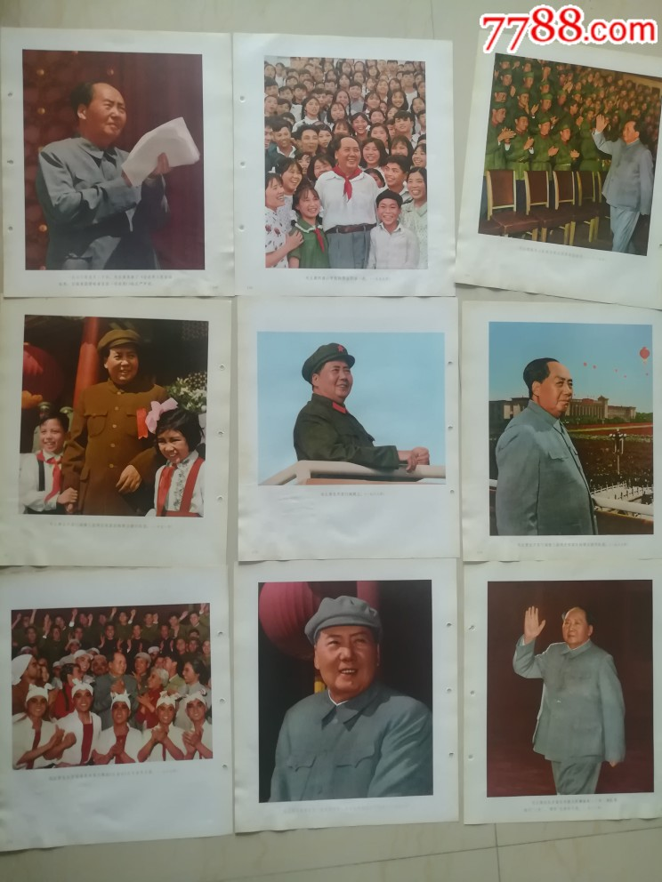 9张双面毛主席宣传画散页(se67793515)_