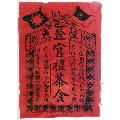 恒�l�|官�Y茶食(se67792670)_