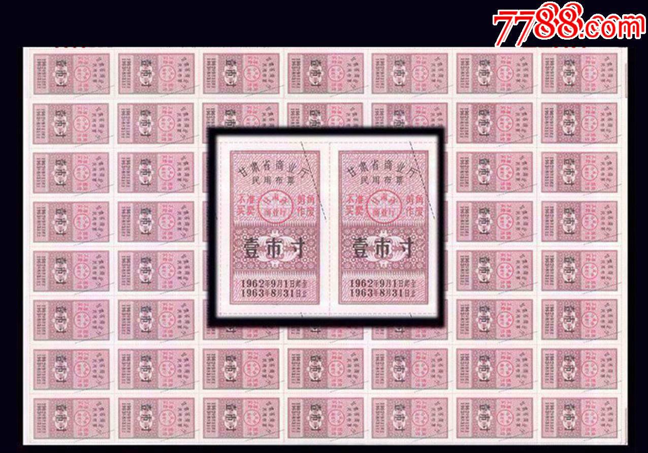 甘肃1962年布票--壹寸。整版56枚:谢绝还价(se67793750)_
