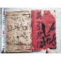 A8078,万年书(se67798171)_7788旧货商城__七七八八商品交易平台(www.0iy0.cn)