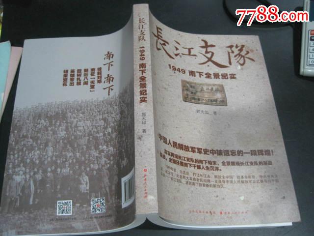 长江支队1949南下全景纪实(se67800978)_