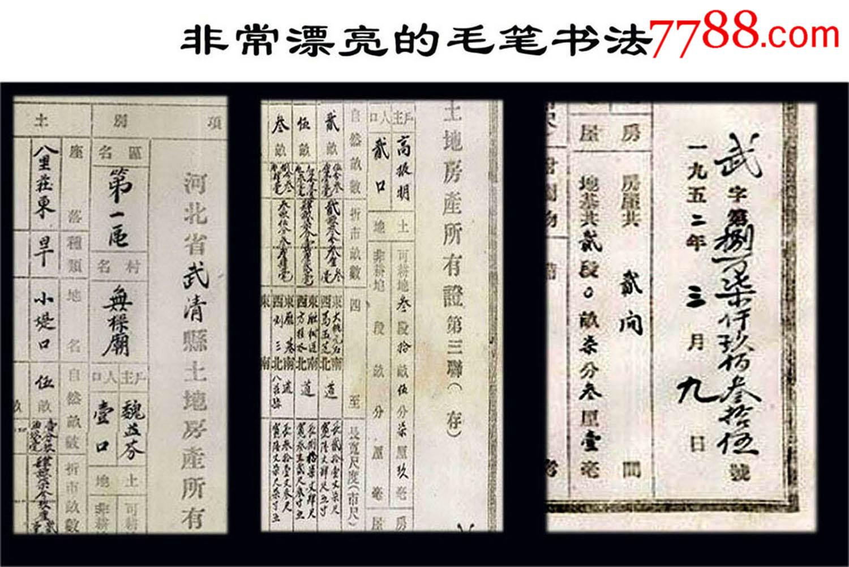 一共8张合计价:河北武清县1952年《土地房产证》每一张的姓名都不一样(se67808601)_