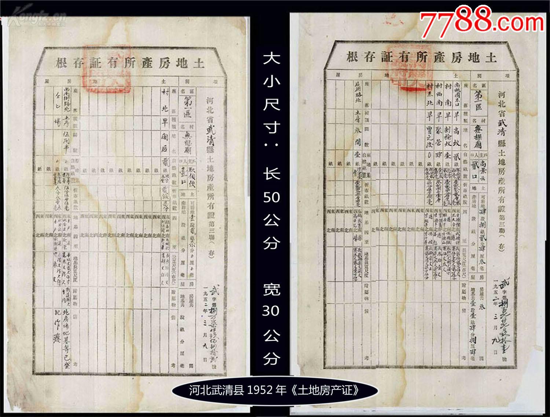 一共10张合计价:河北武清县1952年《土地房产证》每一张的姓名都不一样(se67808622)_
