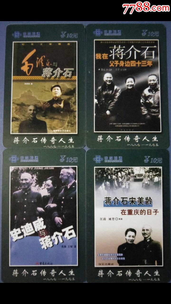 毛泽东与蒋介石(蒋介石电话卡10全)(se67817708)_