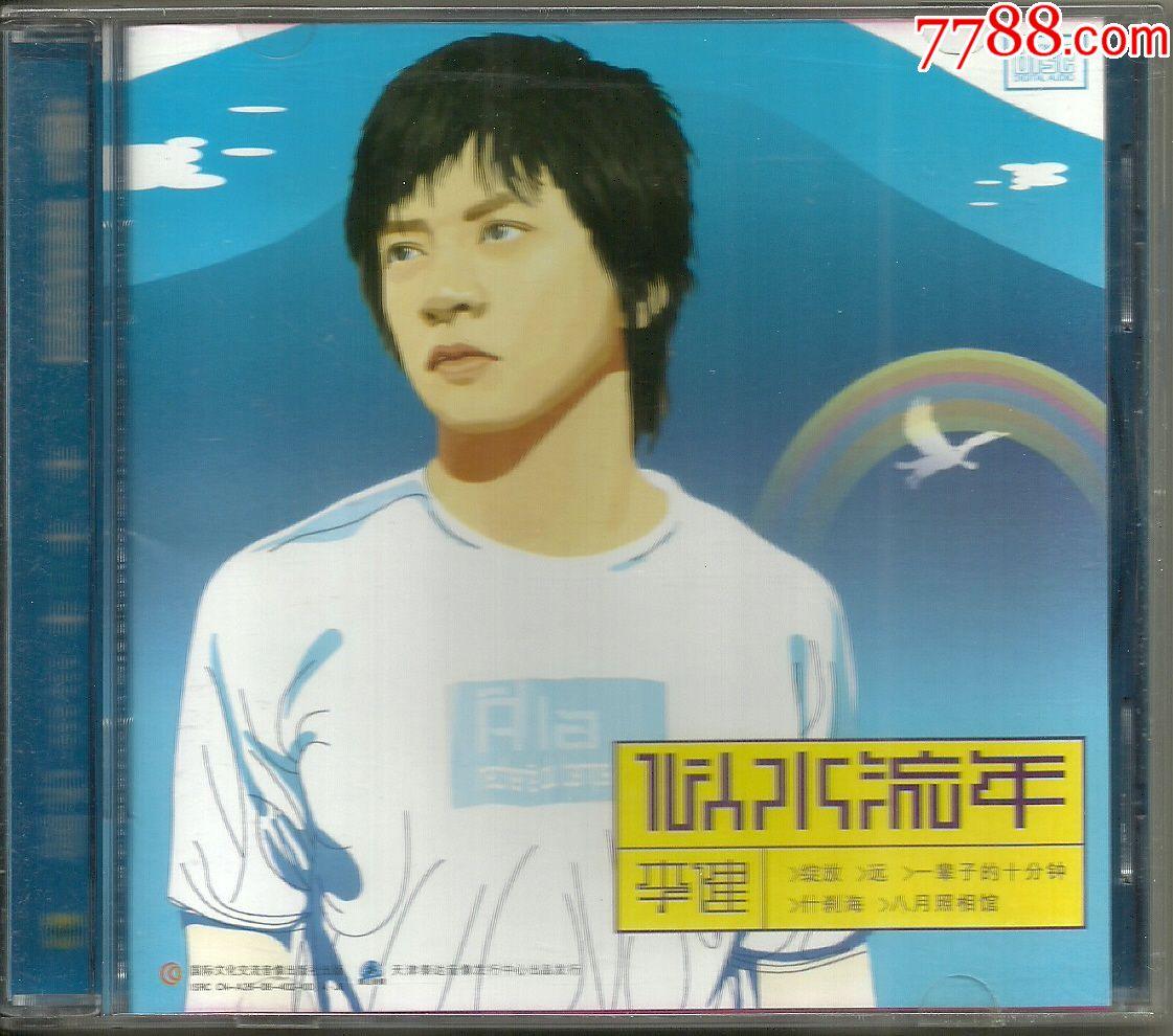 李健-似水流年-为你而来-什刹海-想念你-寂寞星空・见歌-音乐傲骨-9CD(se67834926)_