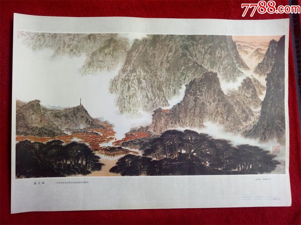 �雅f收藏七八十年代年��《遵�x�》毛主席�o念堂江�K人民美�g(se67848536)_