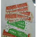 电影票16张(se67884062)_