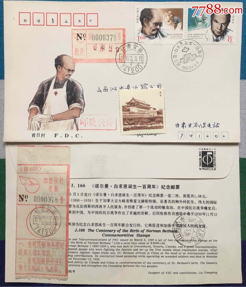 1990年J166《白求恩诞辰一百周年》纪念邮票?#25910;?#24555;件总公?#33276;?#26085;实寄封(se67891931)_