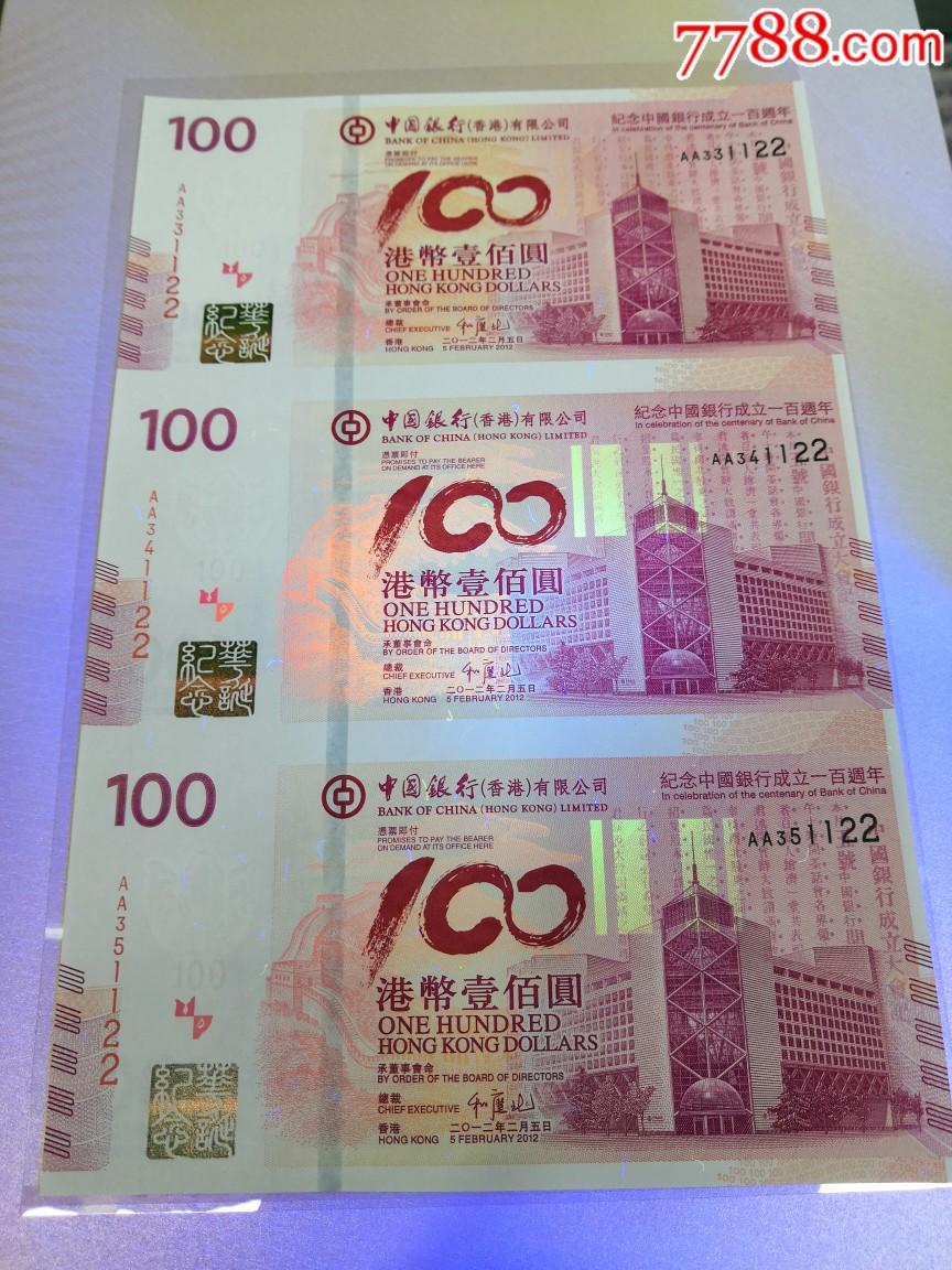 1912~2012中国银行成立100周年纪念钞三连体超靓号(se67900232)_