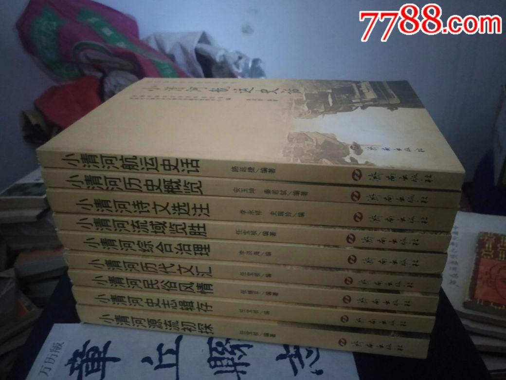��南小清河�v史文化���(se67900841)_
