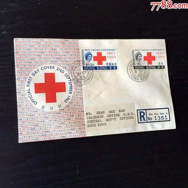 香港1963年红十字会成立百年纪念邮票首日封(se67902775)_