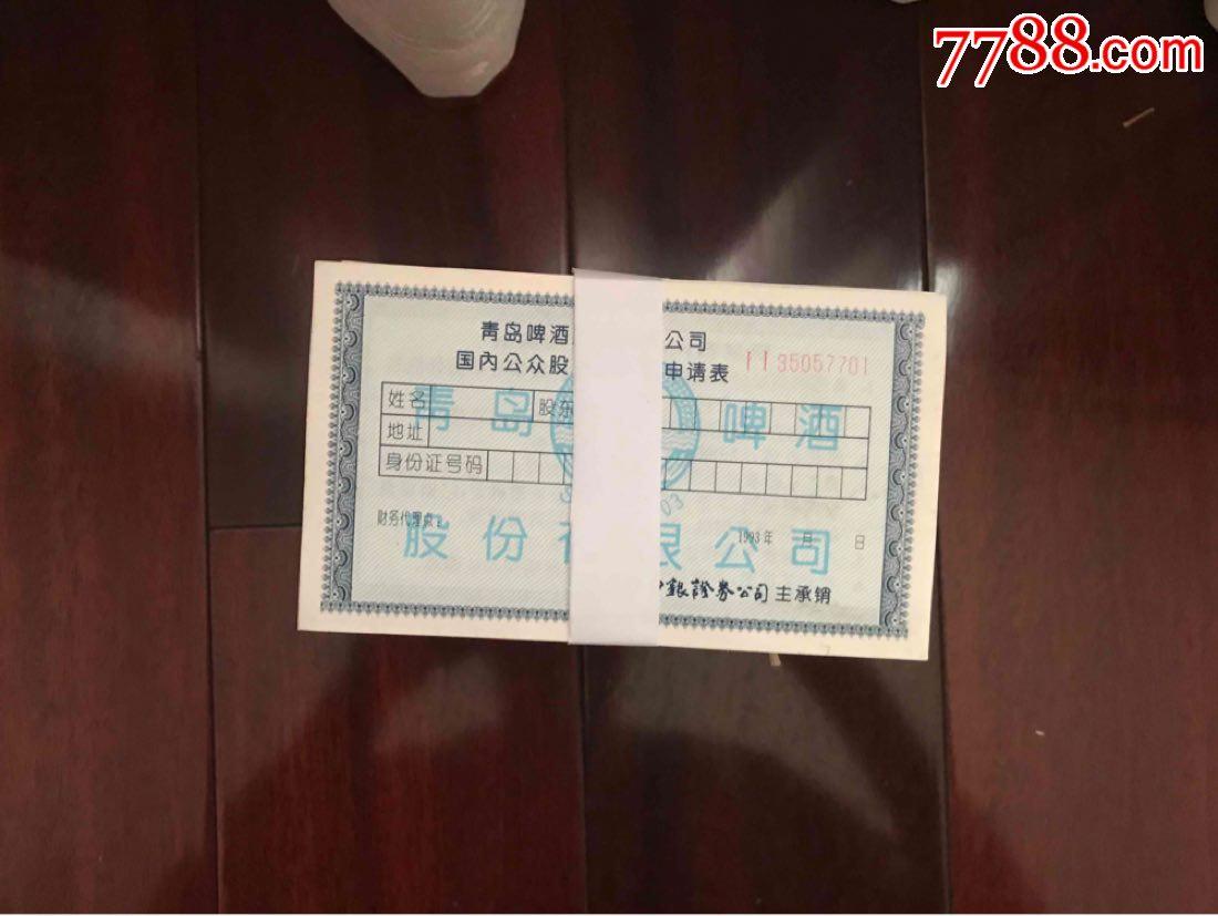 青岛啤酒1200枚(se67911884)_
