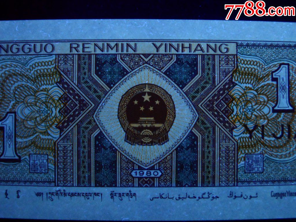 低售:8001PJ全号无4、7捆带亮光钞纸、纤云(se67923030)_