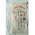 上海鸿怡泰润记茶号发票(贴税票一张)(se67947362)_