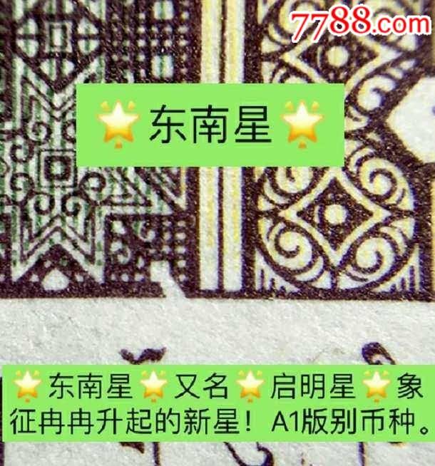 8001-2早期(暗记A1)WI稀冠黄金甲七巧板纤维丝荧光标十连(se67950058)_