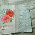 1975年折叠式年历卡片(24开)(se67956403)_