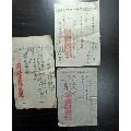 稀见警察文献:五十年代上海市*安局警察驻卫警察总队蓝烟卤分队员警捐献飞机大炮花名(se67967278)_