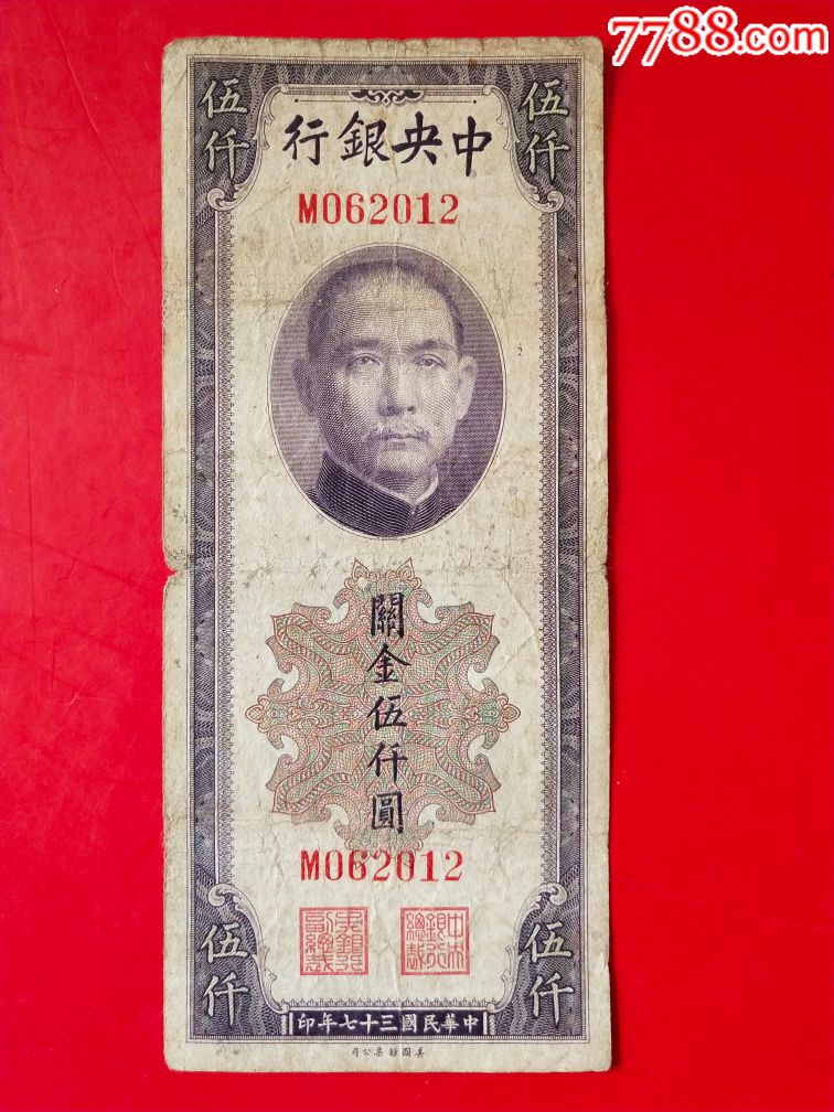 中央银行关金5000元美钞版(se67986464)_