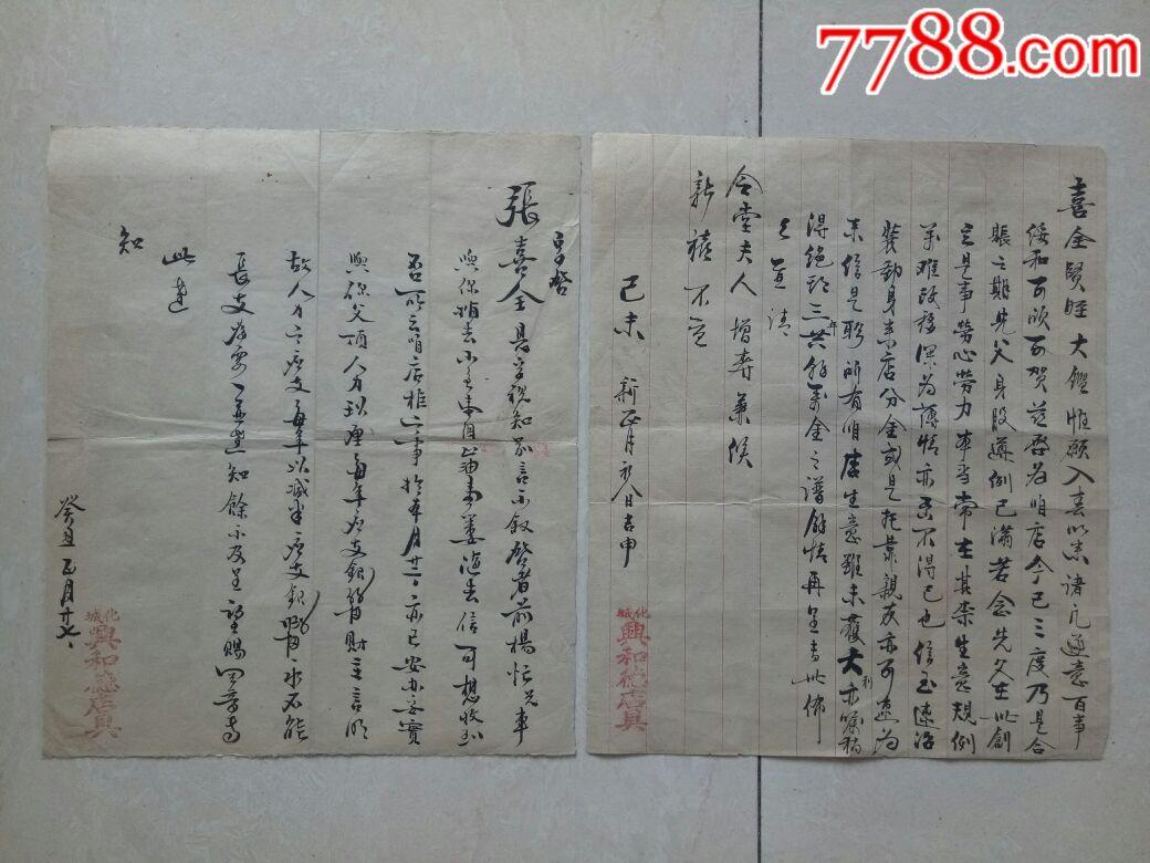 清代�x商商��P于身股分�t���}的信札�煞夂鲜�(se67993527)_