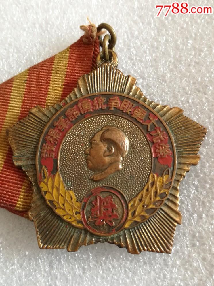 1952年江西省首届烈军工属革命残废军人代表大会奖章(se68004213)_
