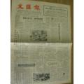 文汇报--中国赛艇向世界进军;上海中学纪念建校120周年;巴金在故乡?#35282;?#35775;友侧记(se68008155)_7788收藏__收藏热线