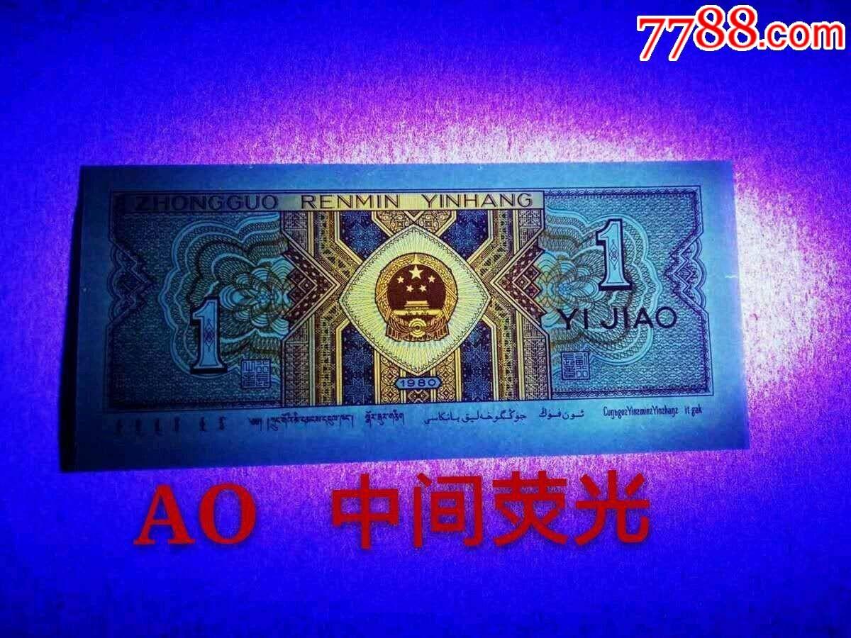 8001早期AO540珍稀冠特强中间荧光标十连(se68006990)_