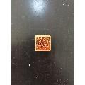 民国寿山石印章-¥100 元_其他印章_7788网