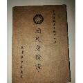 中华民国35年天津市国民身份证(se68008358)_7788收藏__收藏热线