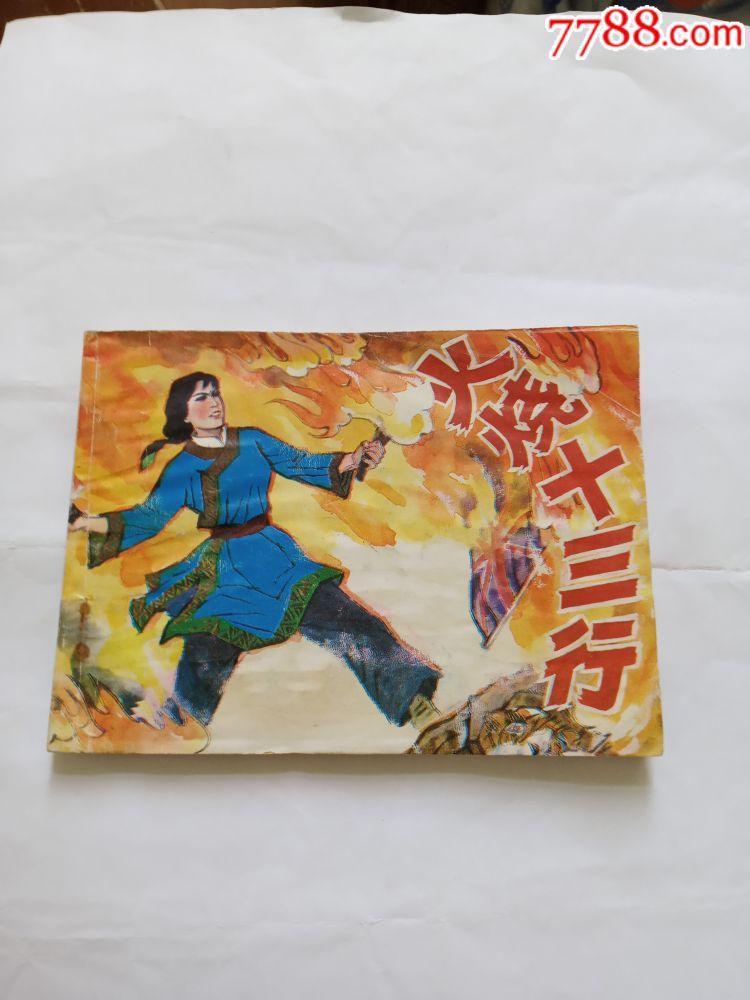 火烧十三行(se68013564)_