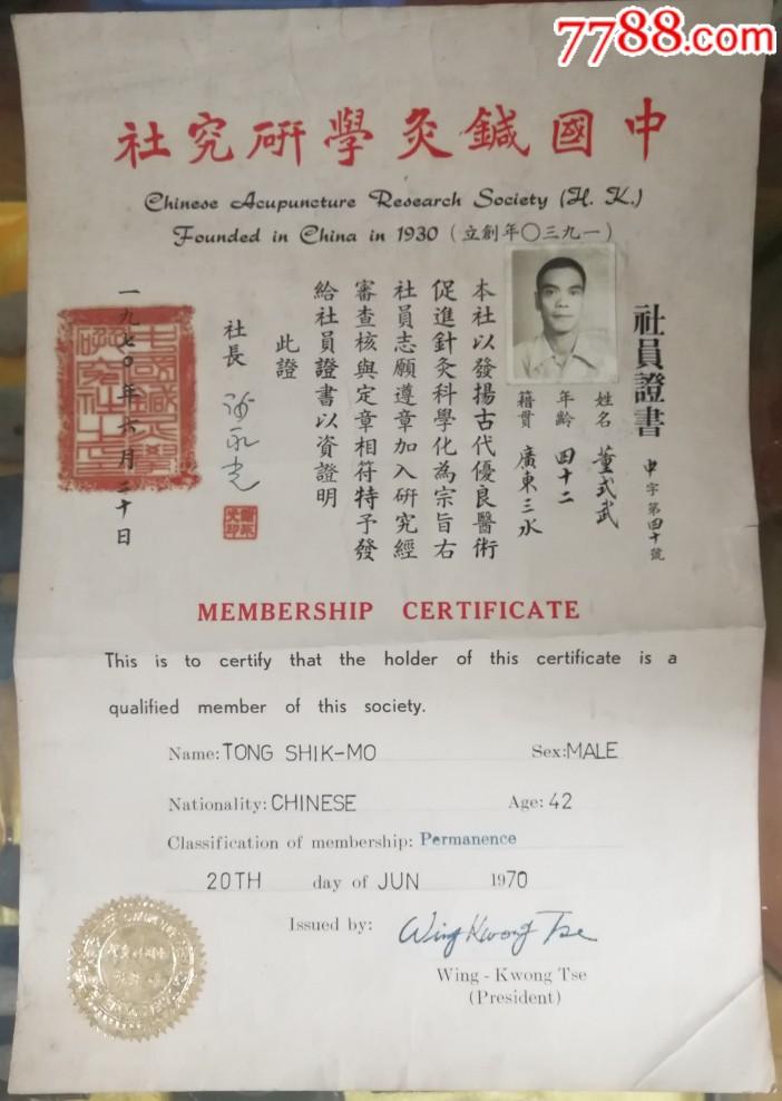 首见广东三水籍针灸师~香港针灸学会/?#33455;?#31038;(证书五件)(se68017898)_