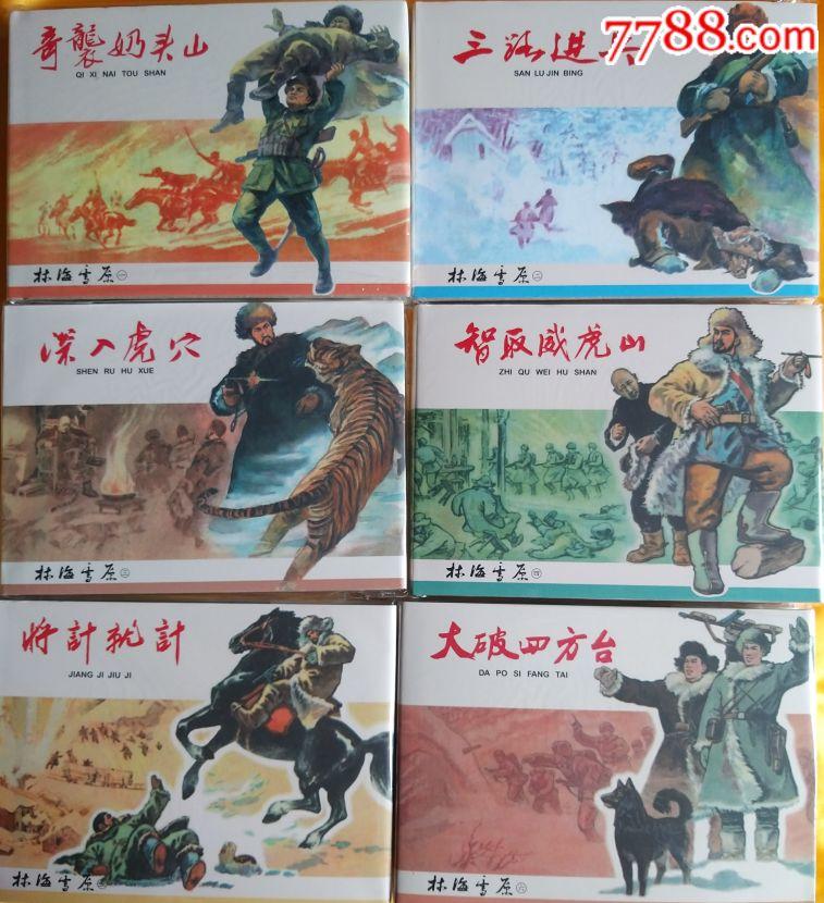 林海雪原(1-6册)(se68028140)_