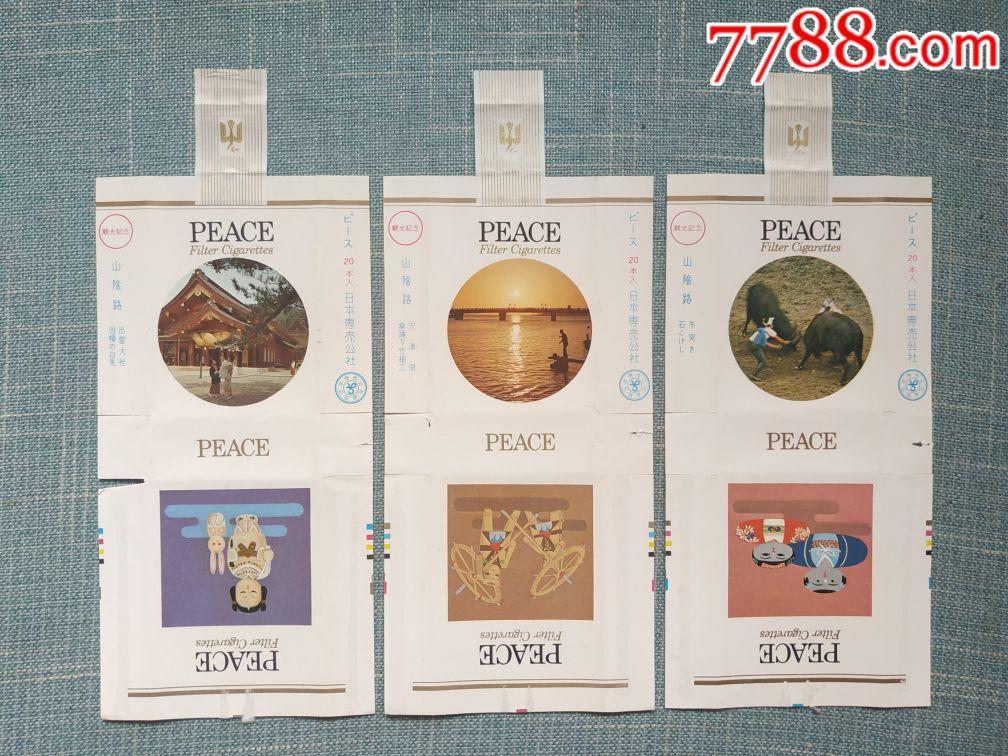 早期日本观光纪念标(se68044569)_