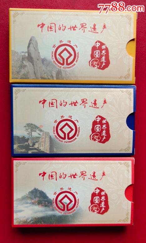 中国的世界遗产异形扑克(se68031287)_